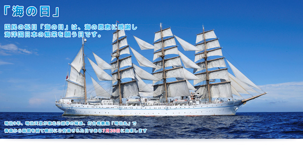 公益財団法人 日本海事広報協会 海の日